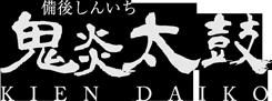 鬼炎太鼓オフィシャルサイト